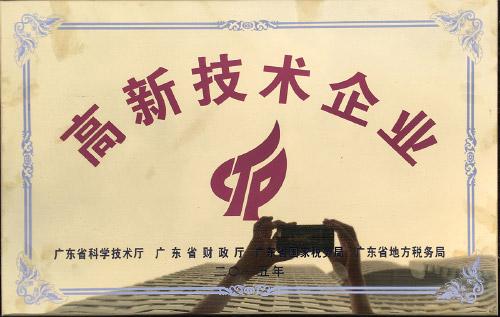 广东省高新技术企业