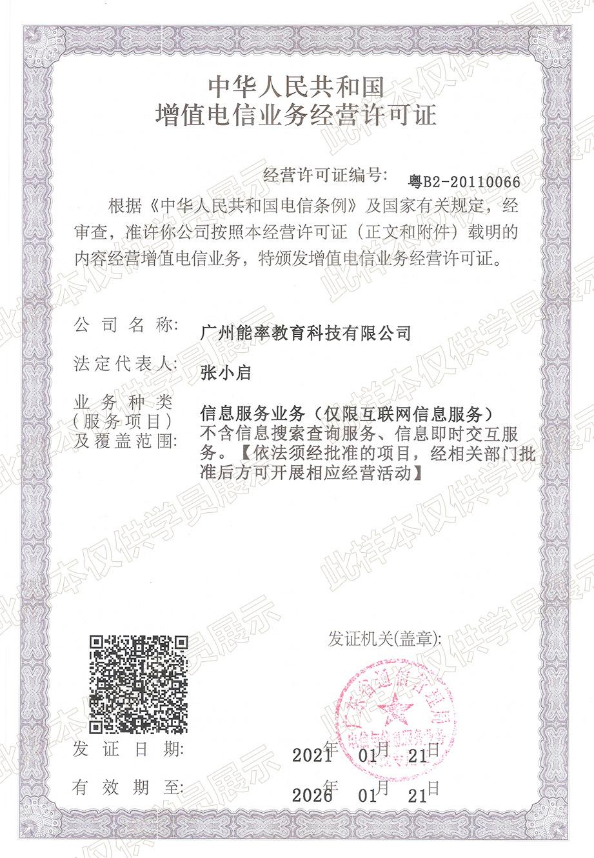 必克英语ICP许可